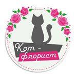 Кот флорист